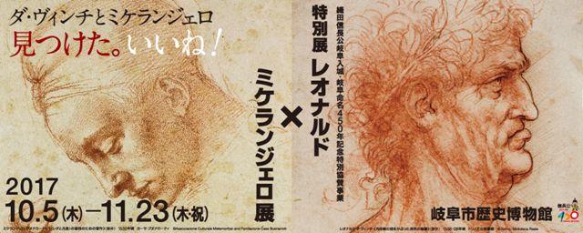 Inquieto sia il genio – vita e opere di Leonardo Da Vinci e Michelangelo Buonarroti, anteprima a Casa Buonarroti, prima della tournée in Giappone