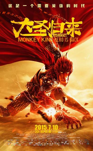 Monkey King – The Hero is Back